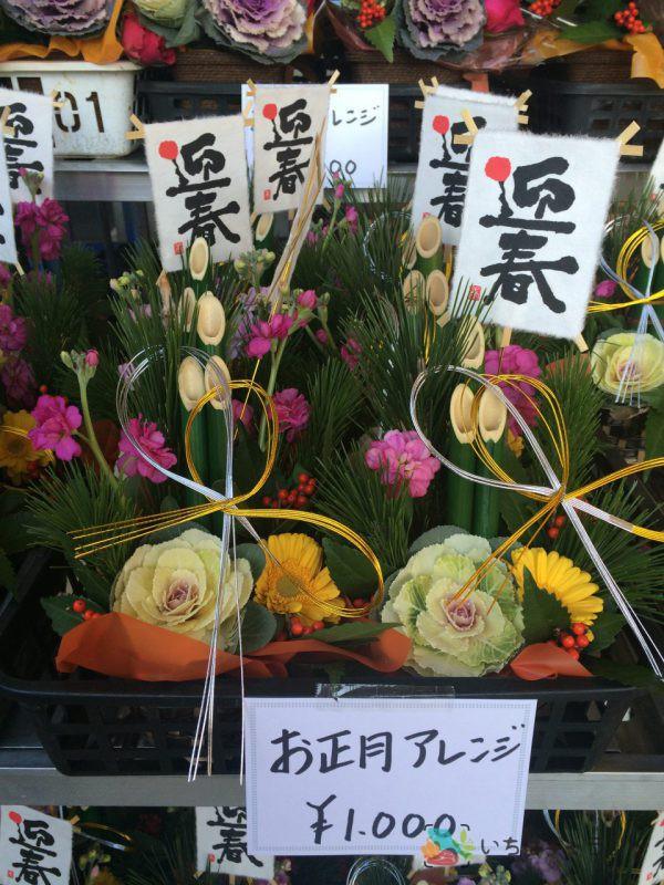 お正月アレンジのフリー素材(市場の写真)