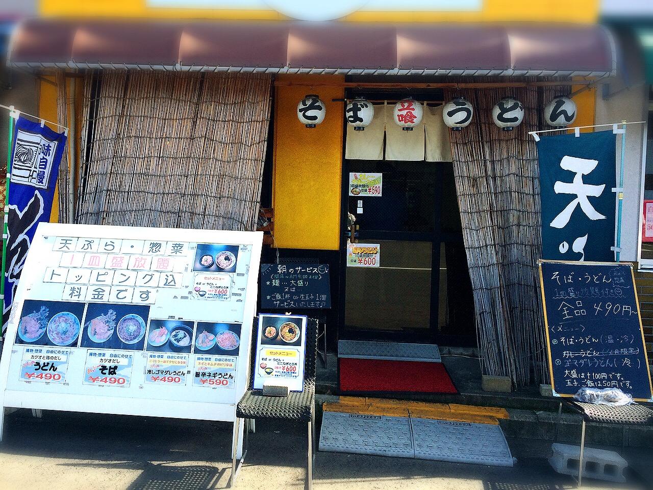 川崎市地方卸売市場南部市場食堂そばうどん水喜