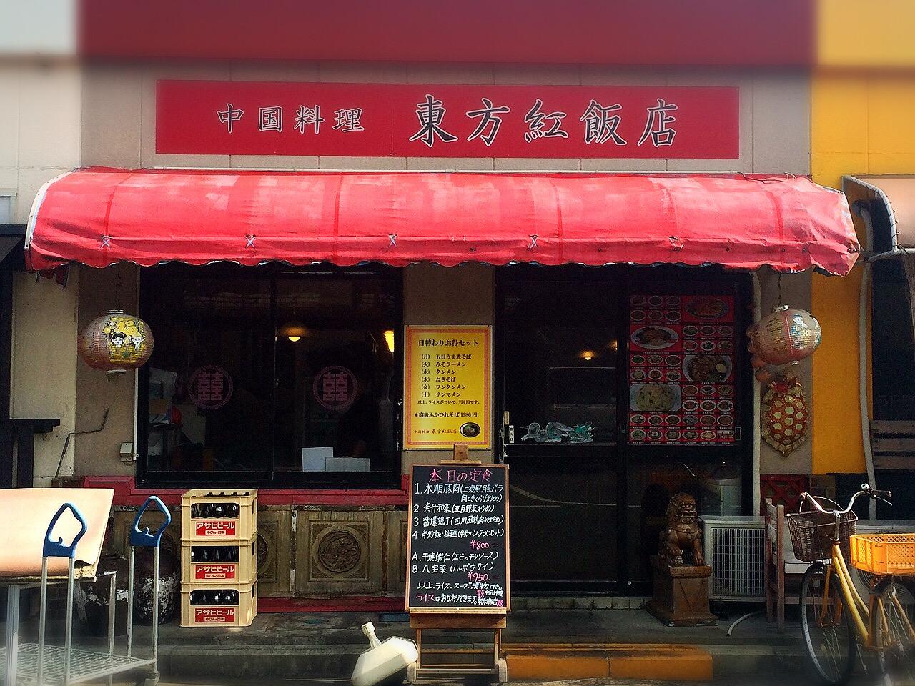 川崎市地方卸売市場南部市場食堂中華