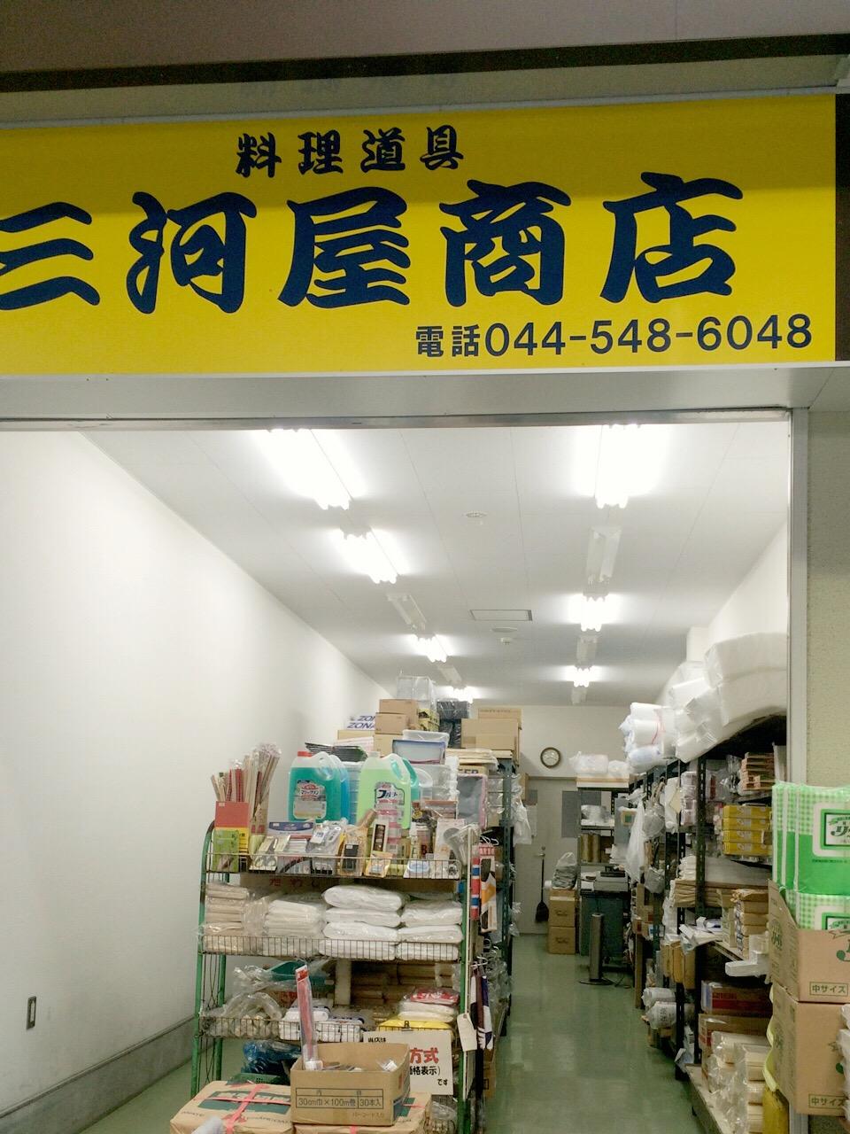 川崎市地方卸売市場南部市場水産牡蠣関連三河屋