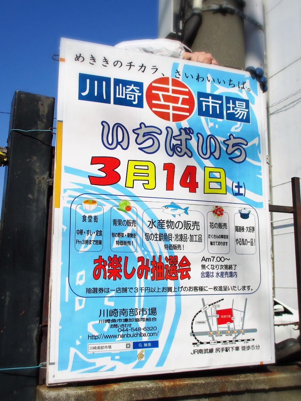 川崎市地方卸売市場南部市場いちばいち