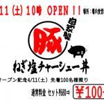 ねぎ塩チャーシュー丼専門店OPEN!!!