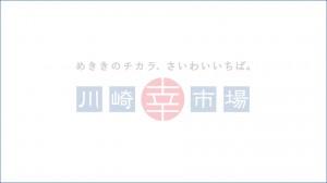 川崎市地方卸売市場 南部市場 花卉業者 株式会社占部商会