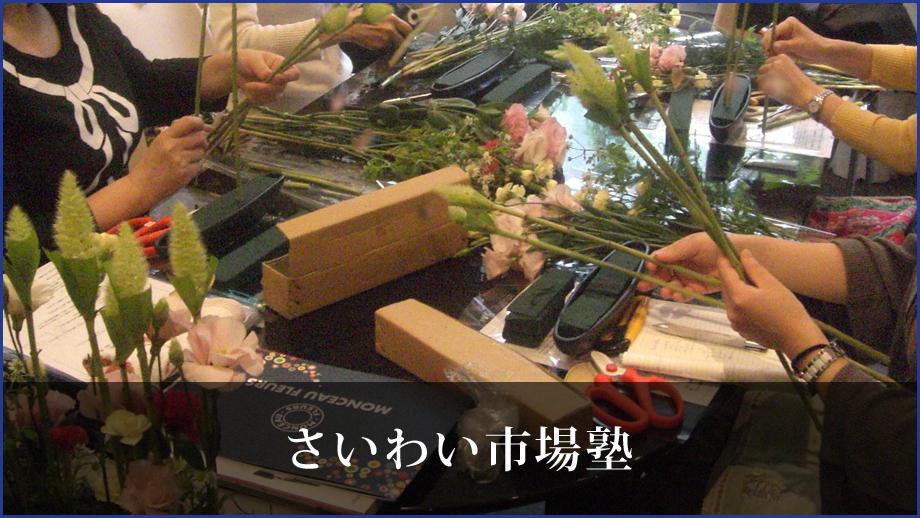 川崎地方卸売市場_南部市場のさいわい市場塾について