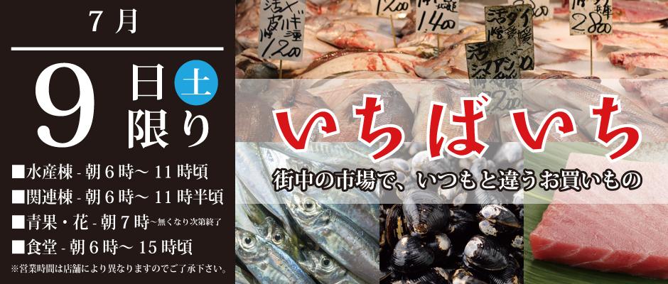 ichibaichi_20160709