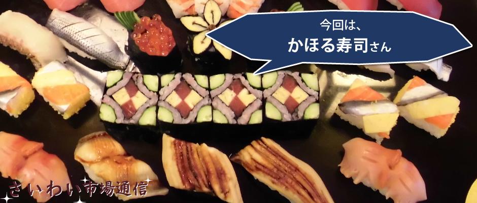 かほる寿司