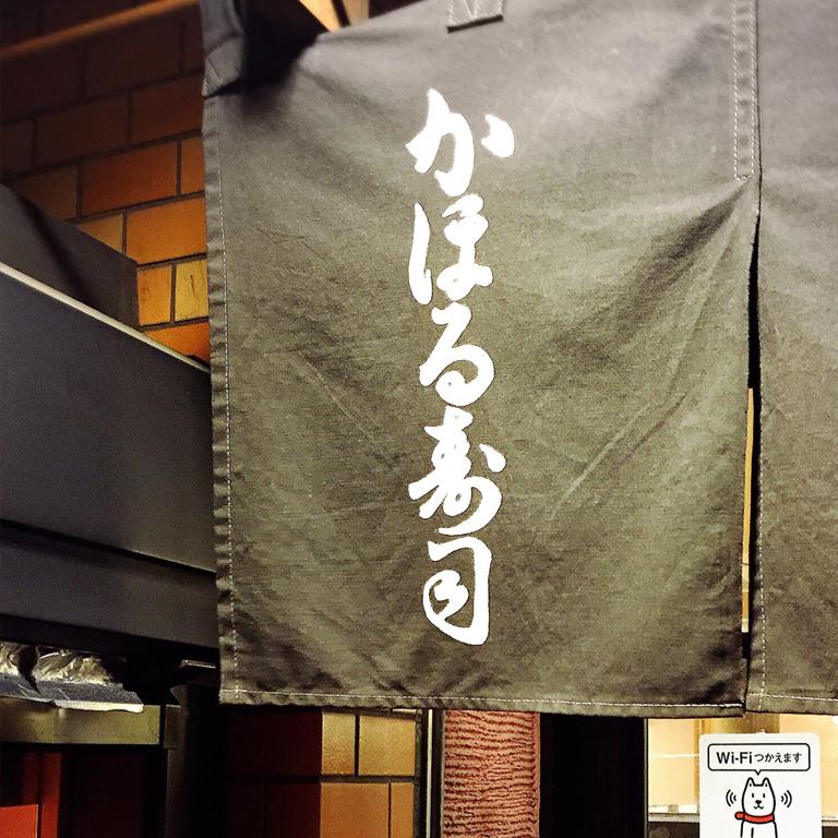 さいわい市場通信-かほる寿司_のれん