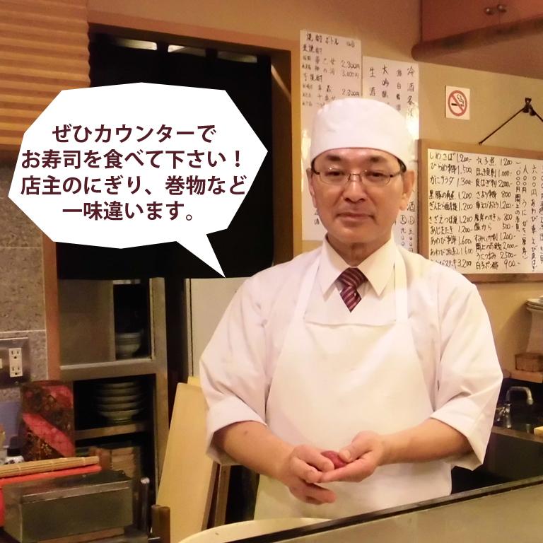 さいわい市場通信-かほる寿司_店主