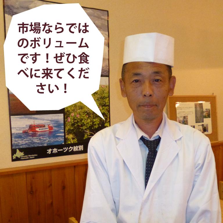 さいわい市場通信-市場寿司-店長