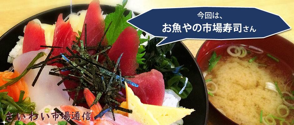お魚やの市場寿司(市場内)