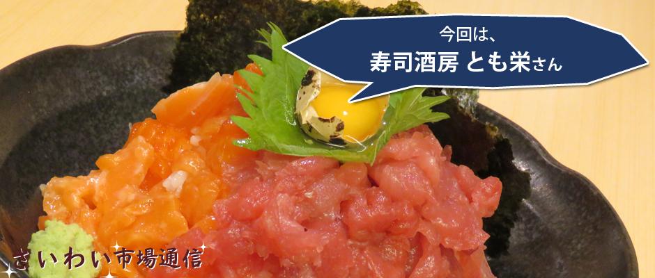 寿司酒房 とも栄