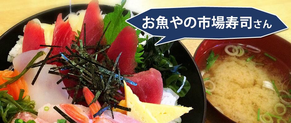 通信_お魚やの市場寿司_button