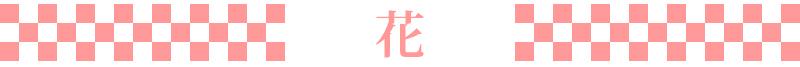 ichibaichi_cat_title_hana