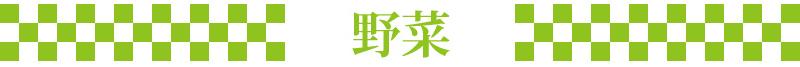 ichibaichi_cat_title_yasai