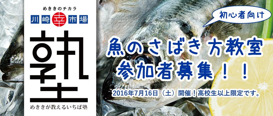 魚のさばき方教室開催