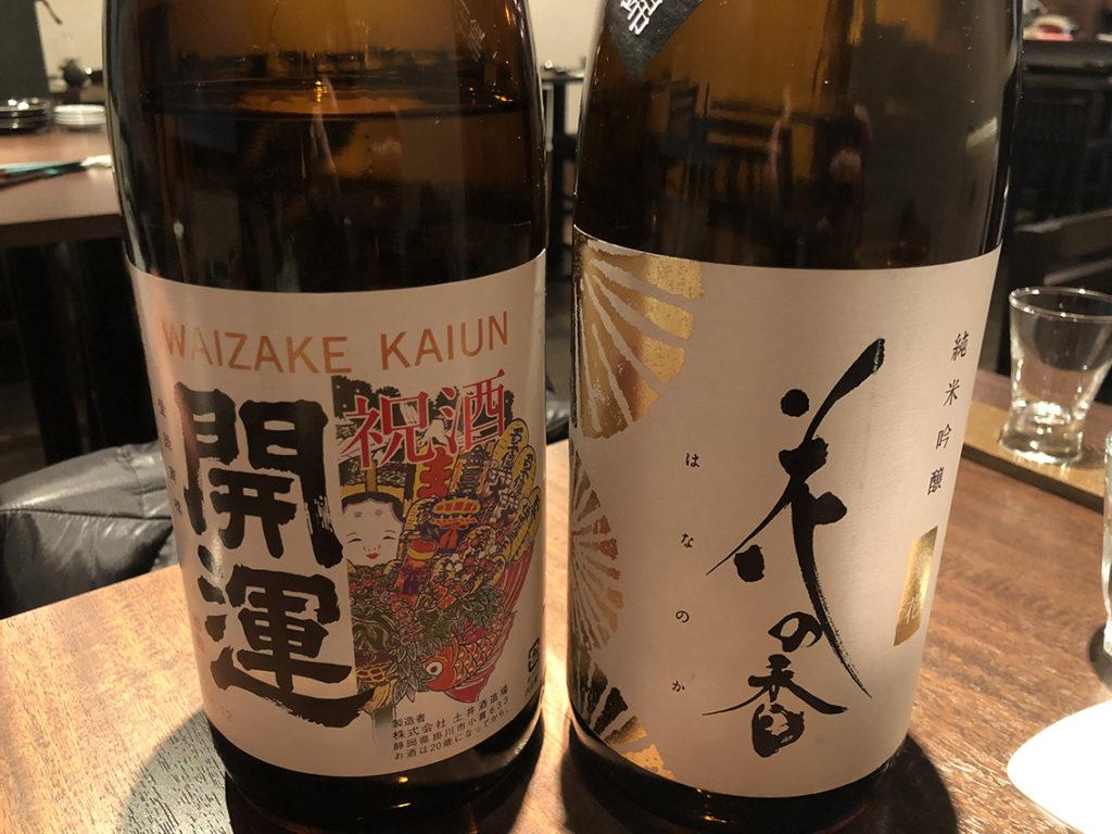 日本酒のボトル