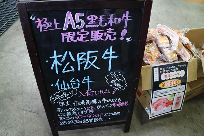小和田屋ミートの看板