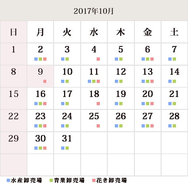 川崎幸市場カレンダー