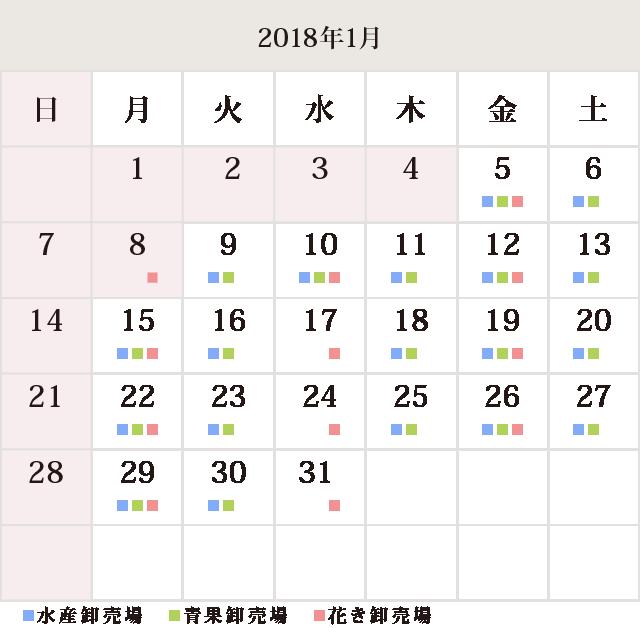 川崎幸市場1月カレンダー