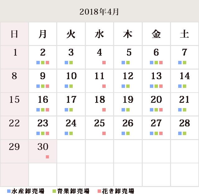 川崎幸市場4月のカレンダー