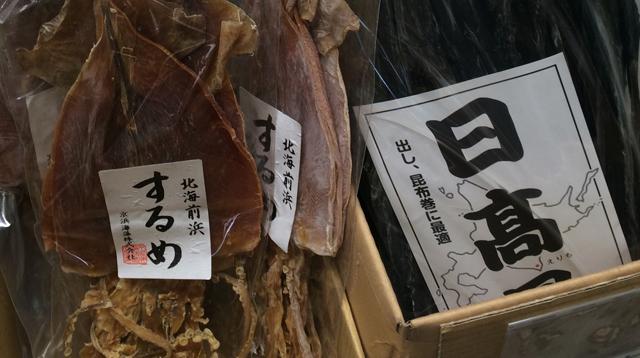 川崎市地方卸売市場 南部市場 関連業者 京浜海藻株式会社