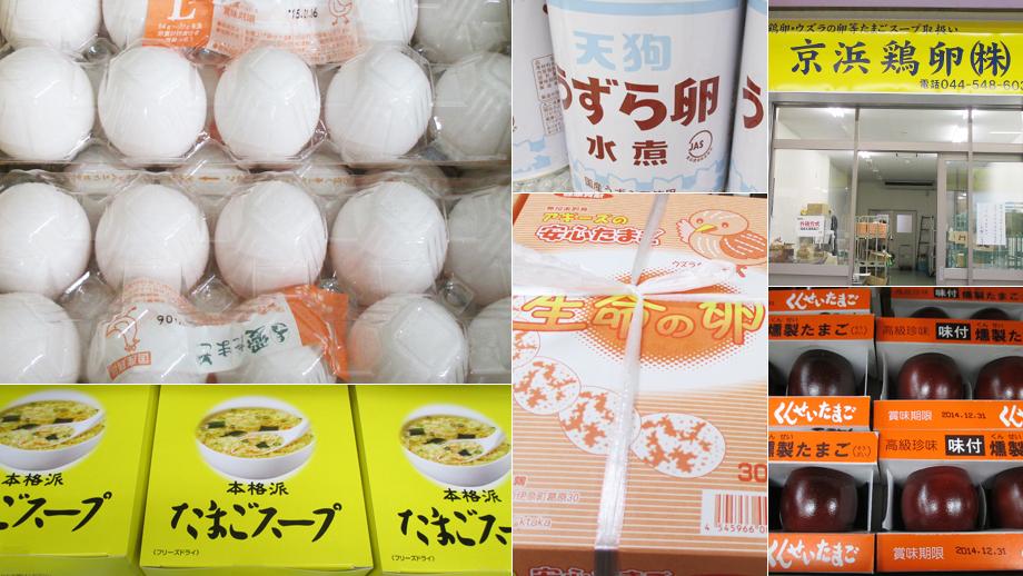 京浜鶏卵株式会社