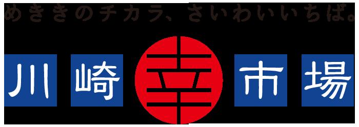川崎幸市場
