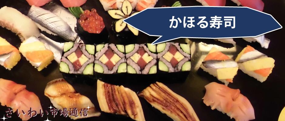 さいわい市場通信-かほる寿司_button