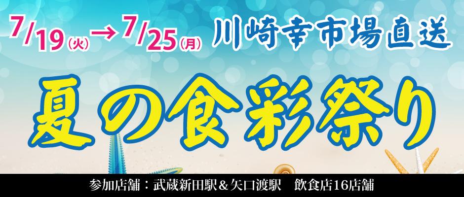 夏の食彩祭り-武蔵新田-矢口渡
