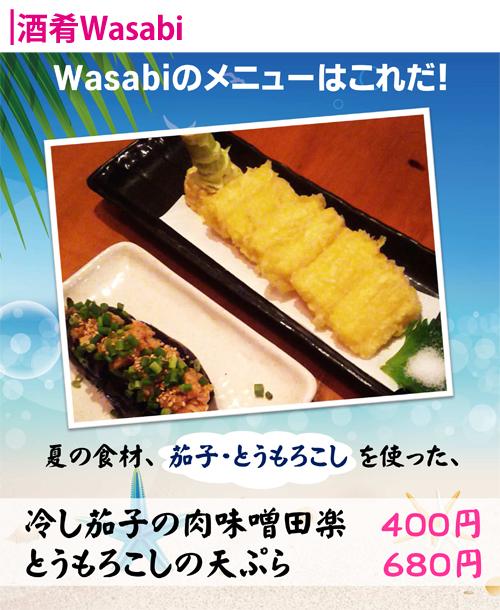 web-tenpo-wasabi