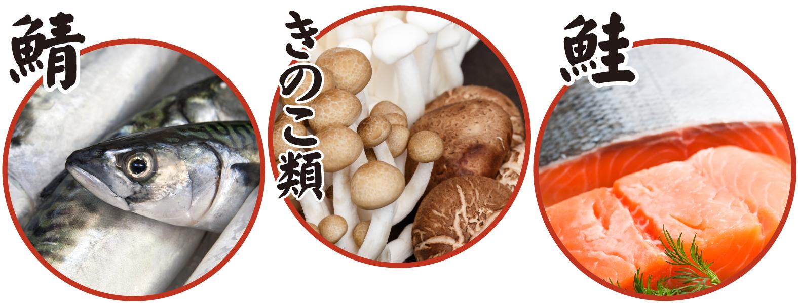 秋の食彩祭りの食材