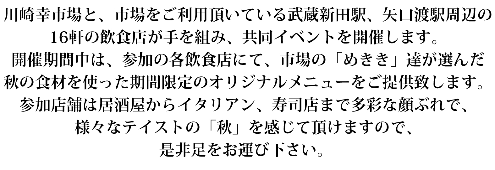 information-201610_text