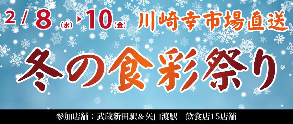 冬の食彩祭り-武蔵新田-矢口渡