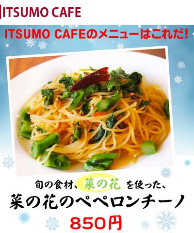 web-tenpo-itsumo