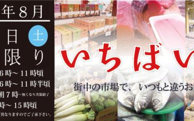 次回開催は8月5日!川崎幸市場「いちばいち」