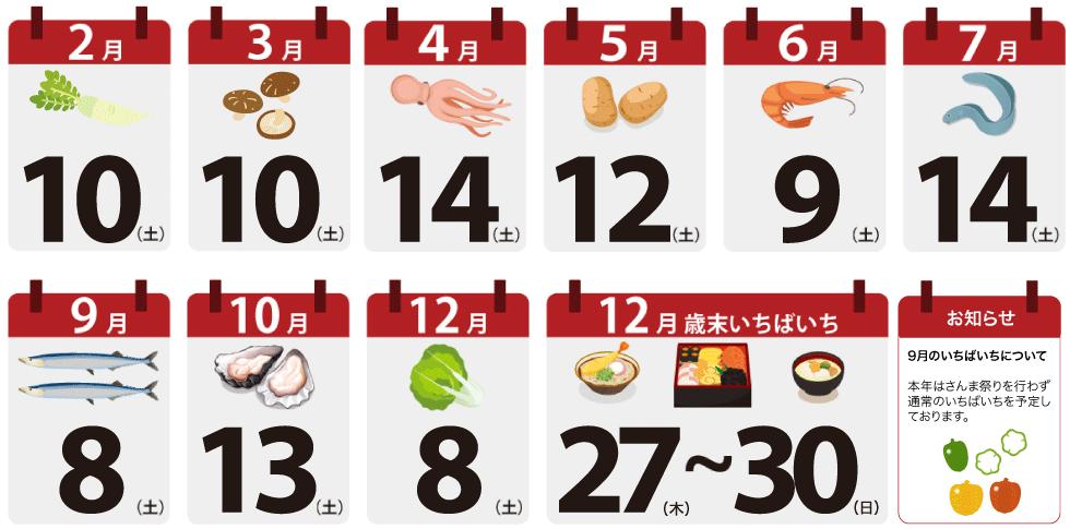 2018年川崎幸市場いちばいち年間スケジュール