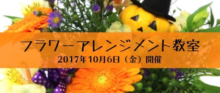 10/6(金)開催 川崎幸市場フラワーアレンジメント教室