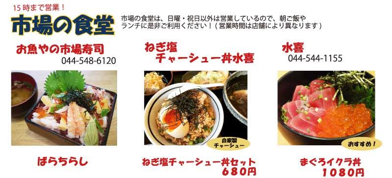 川崎幸市場食堂街
