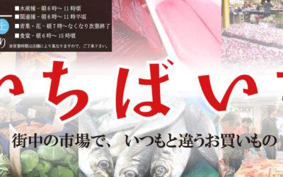 10月14日開催!川崎幸市場いちばいち