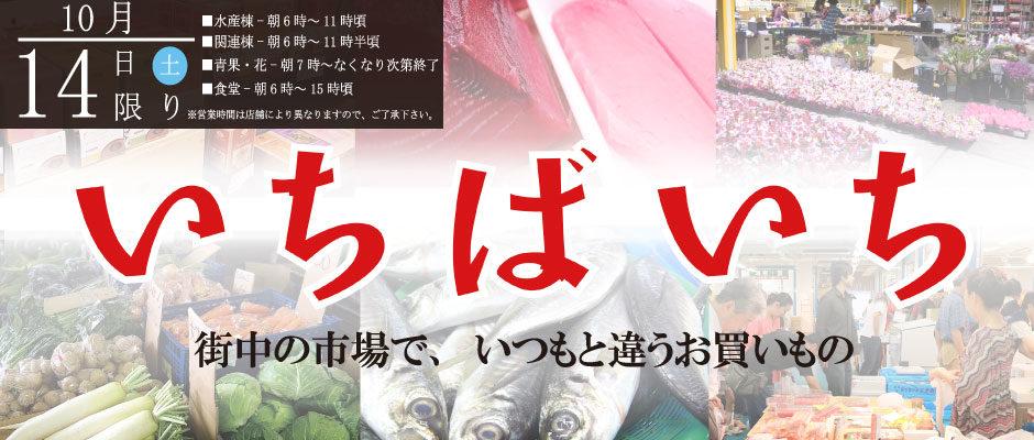 2017年10月14日開催川崎幸市場いちばいちバナー