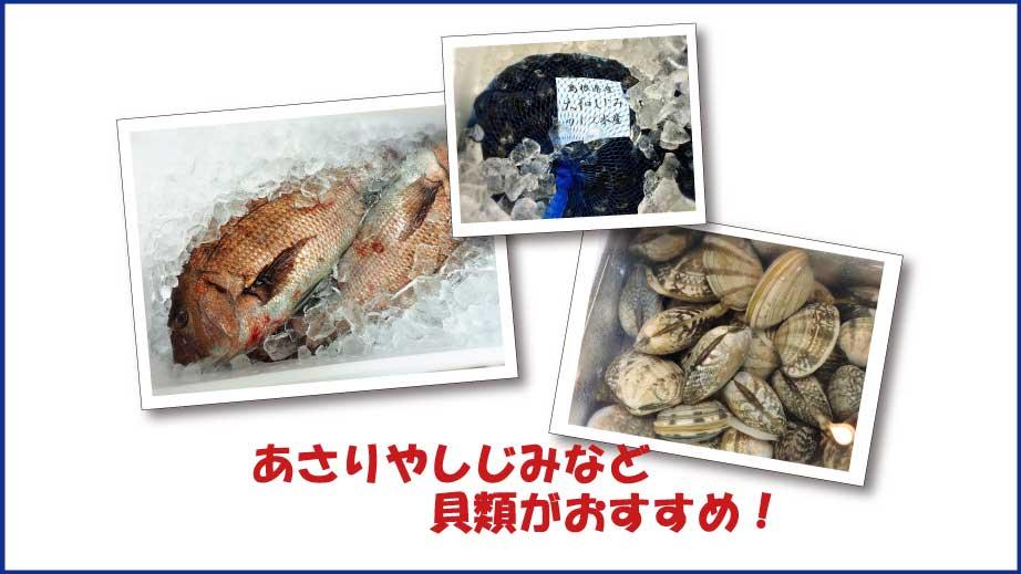 アサリやシジミなど貝類がおすすめ!