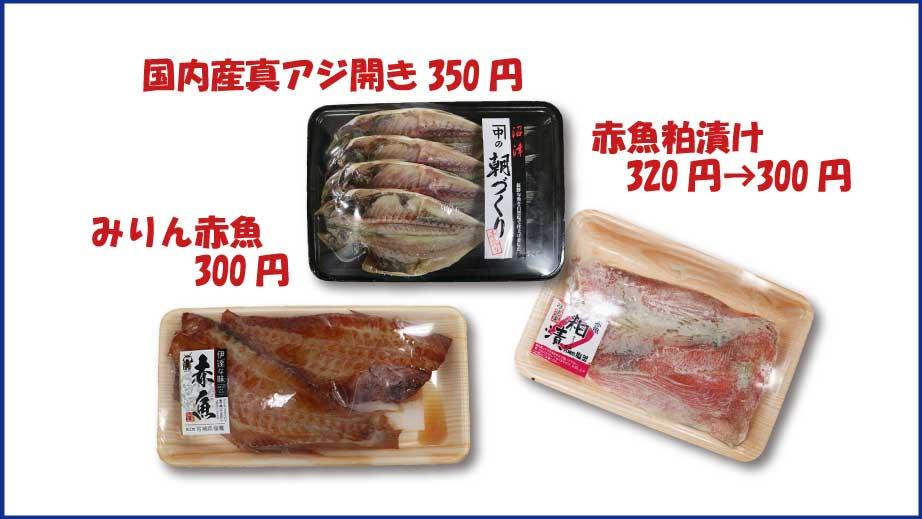 国内産真アジ開き350円、みりん赤魚300円、赤魚粕漬け320円→300円