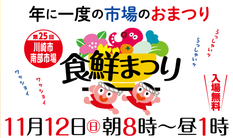 11月12日開催!第25回食鮮まつり