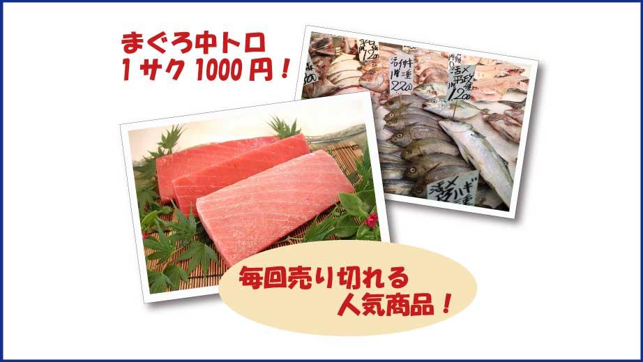 まぐろ中トロ1サク1000円!毎回売り切れの人気商品。