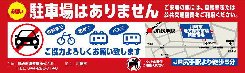川崎幸市場食彩祭り駐車場はありません。ご来場の際は自転車または公共交通機関をご利用ください。※JR尻手駅より徒歩5分。詳細はアクセス(リンク)をご参照下さい。