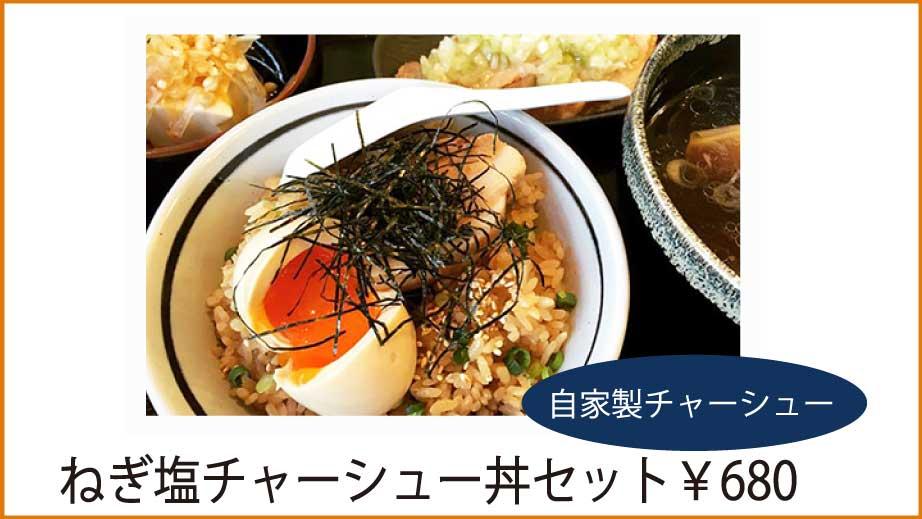 ねぎ塩チャーシュー丼セット680円