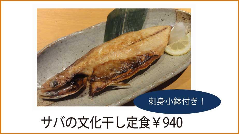 サバの文化干し定食刺身小鉢付き940円