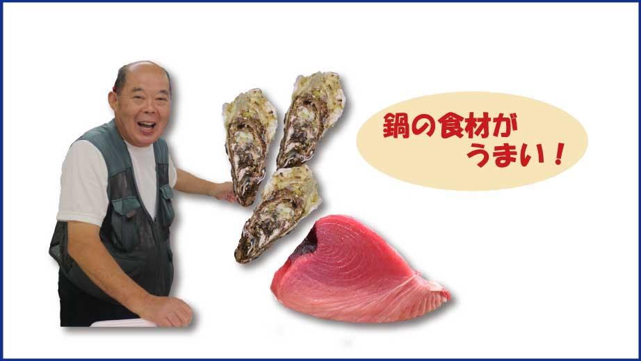 鍋の食材がうまい!牡蠣とまぐろの写真