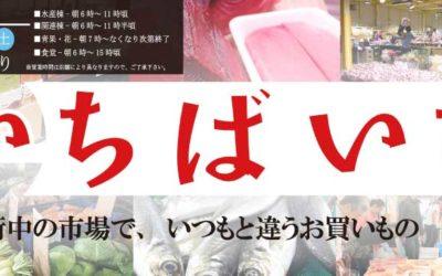12月9日開催!川崎幸市場いちばいち