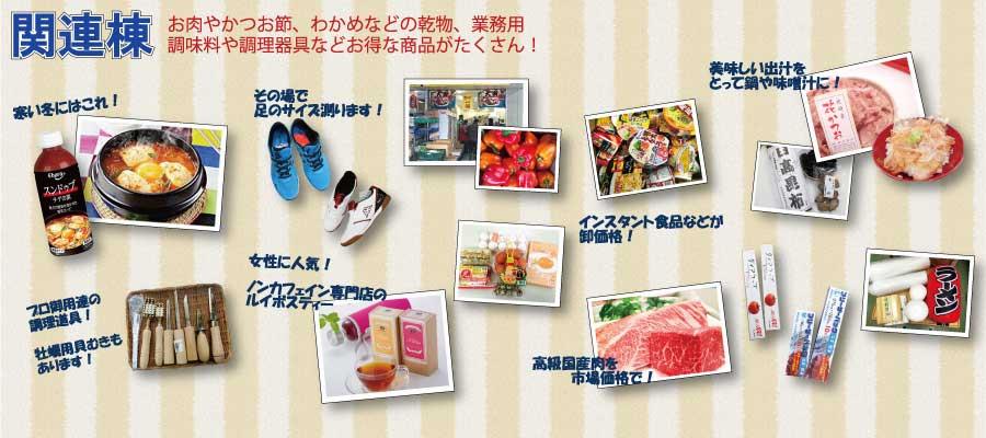 関連棟お肉やかつお節、ワカメなどの乾物、業務用調味料や調理器具などお得な商品写真がたくさん掲載されている画像